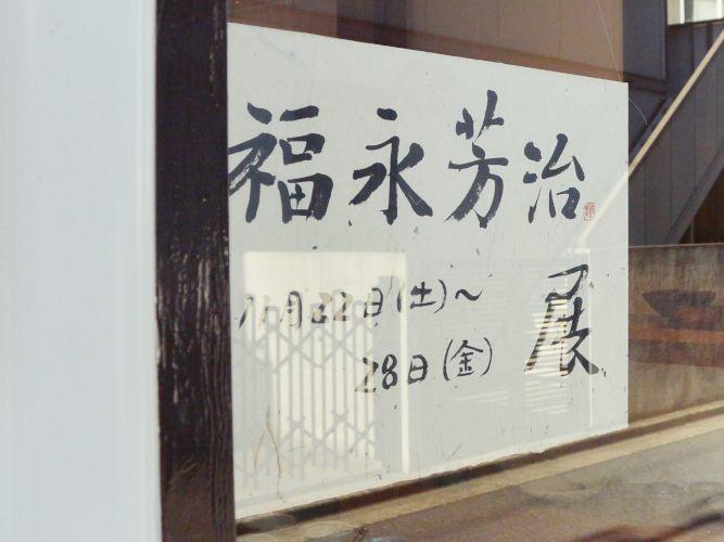 Yoshiharu Fukunaga_003