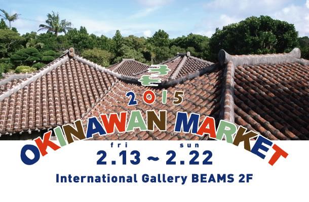 fennicaで「2015 Okinawan Market」開催