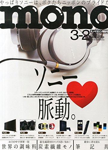 モノマガジン最新号は「ソニー特集」