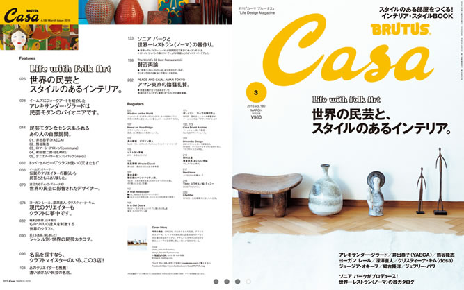 Casa BRUTUS最新号は「民芸」「クラフト」「フォークアート」特集