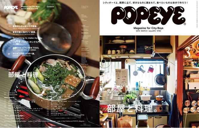 『POPEYE』2015年2月10日号は「部屋と料理。」特集