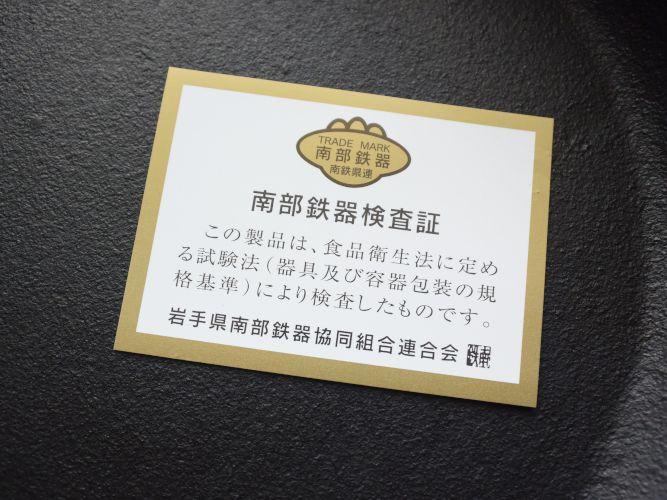 Yanagi Sori Tekki Mini Pan_006