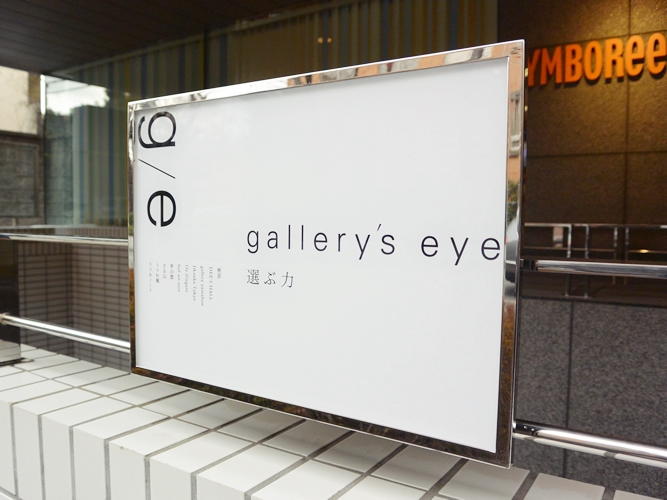 gallerys eye_001