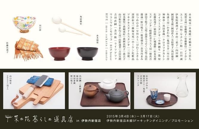 「菜の花暮らしの道具店 in 伊勢丹新宿店」、2015年も開催