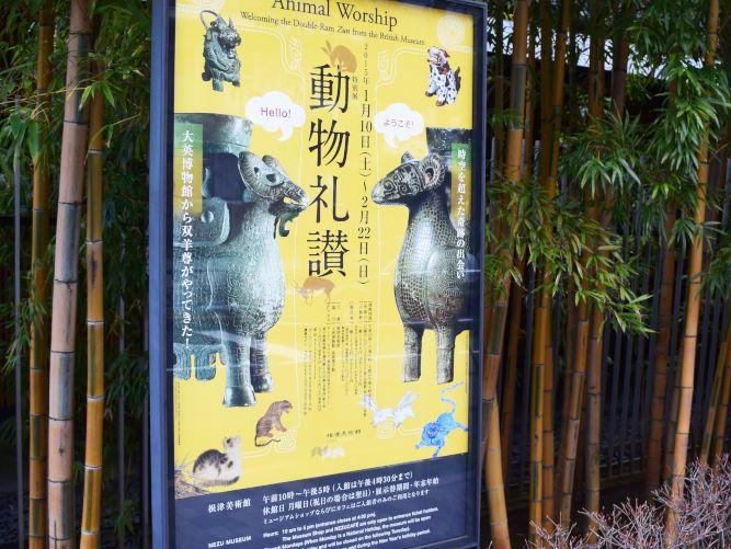 nezu-muse_Animal Worship_001