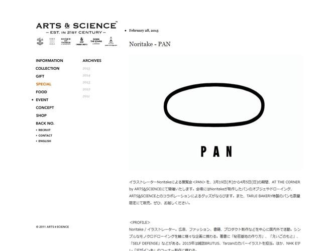 ARTS&SCIENCEでNoritake展覧会「PAN」開催