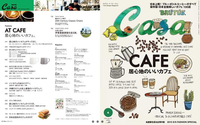 初めてのカフェ特集
