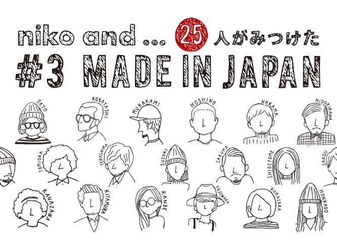 25人が見つけたメイドインジャパン2000アイテム