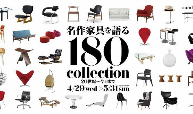 180collection comfort