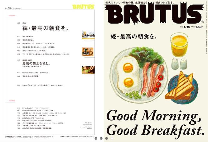 朝食特集第2弾