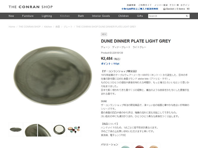 DUNE DINNER PLATE LIGHT GREY THE CONRAN SHOP