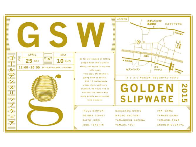 今年もGSW