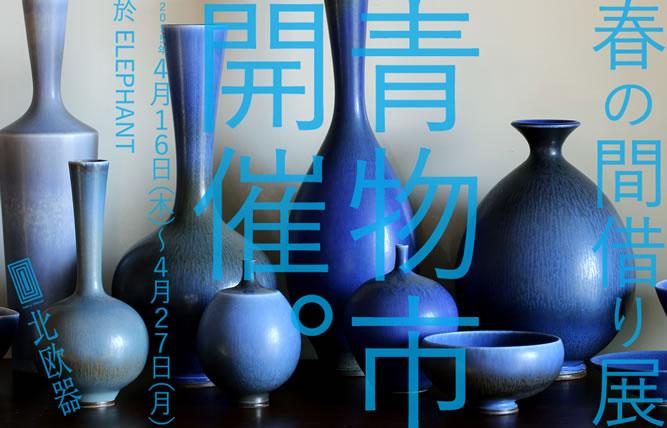 HOKUOUKI_exhibition