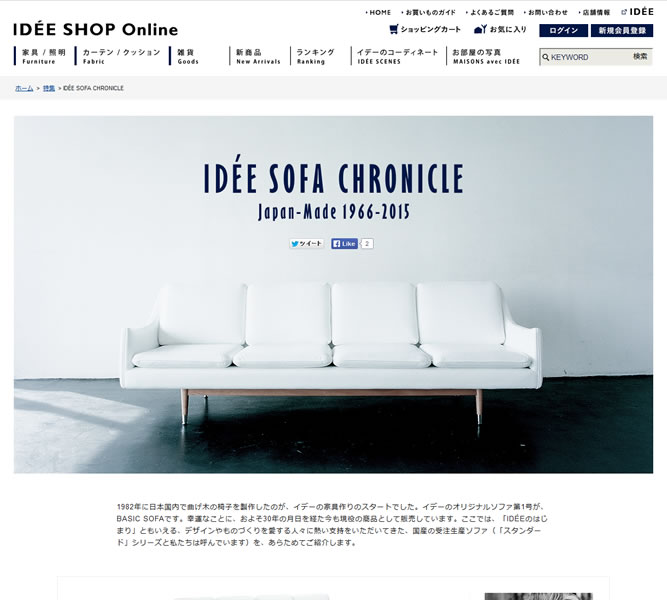 IDEE SOFA CHRONICLE