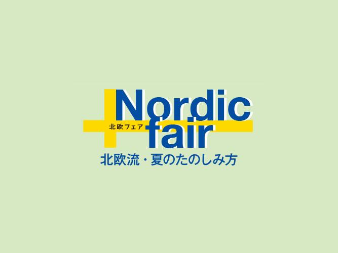 Nordic fair ISETAN