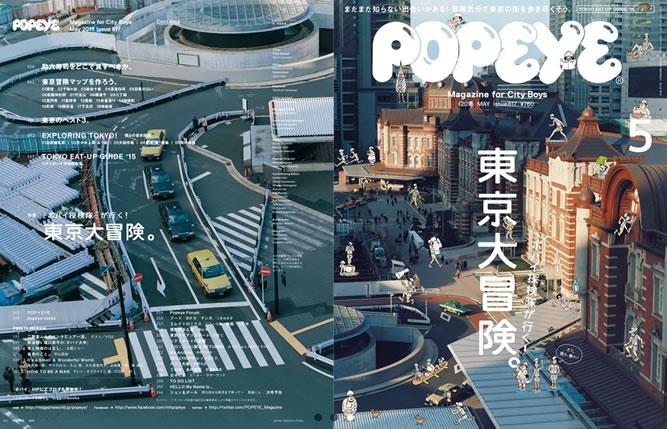 『ポパイ』最新号は東京特集