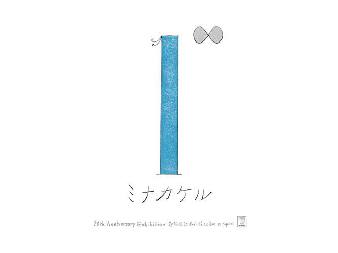 minä perhonen限定ショップ「1∞ミナカケル」続報