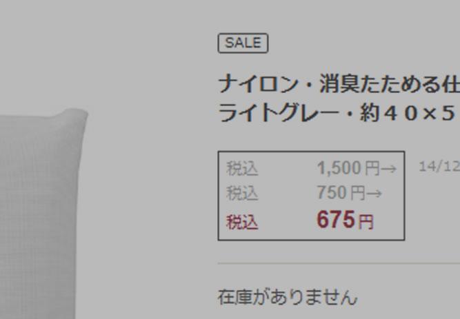 muji shiwake case_00
