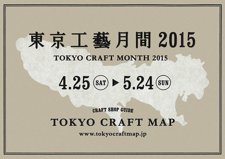 「東京工藝月間 2015」開催!「TOKYO CRAFT MAP」も公開