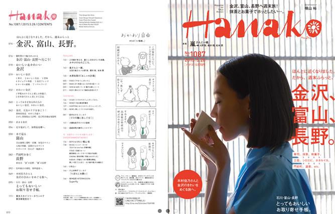 Hanako No1087