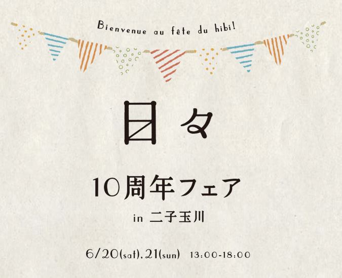 『日々』10周年フェア、開催
