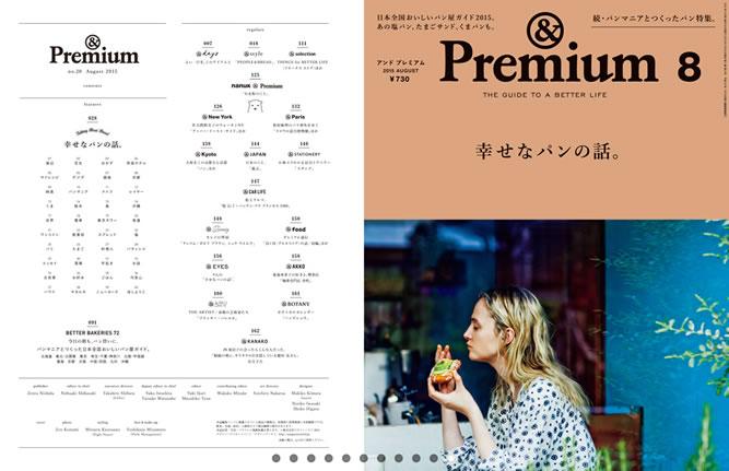 And Premium No. 20