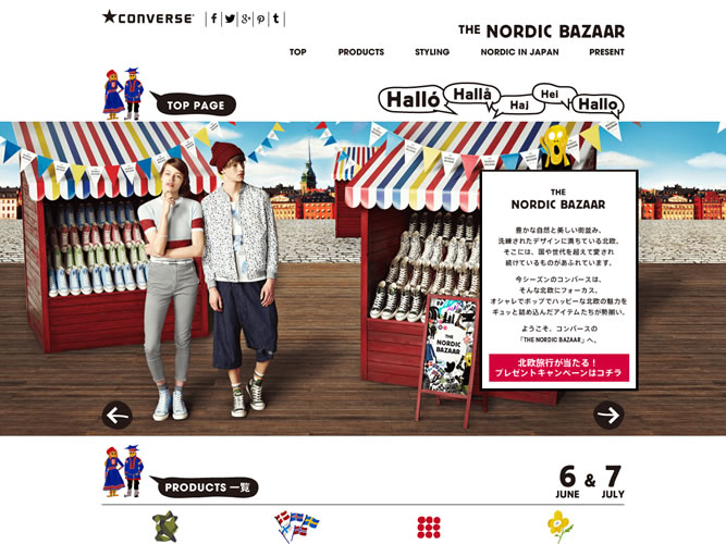 コンバースの北欧企画「THE NORDIC BAZAAR」