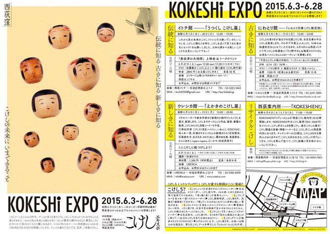 「KOKESHI EXPO(こけしエキスポ)」開催中