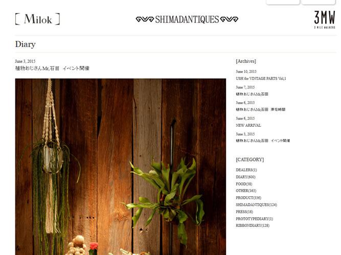 「植物おじさんMr.ISHIDA Vol,1」開催