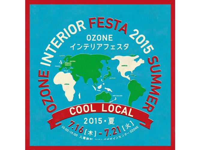 セールとワークショップと…OZONEの夏祭り、開催