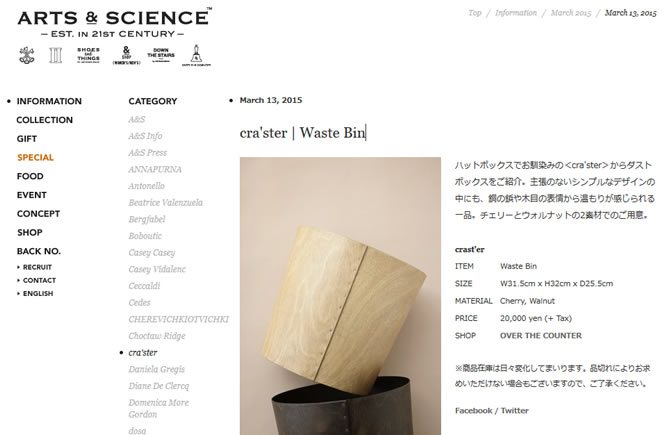 cra'ster Waste Bin arts-science_003