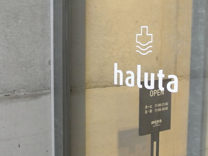 haluta packing case閉店→移転
