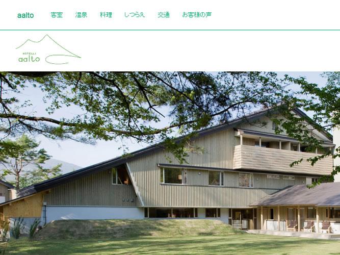 日本にある「アアルト」という名の北欧ホテル