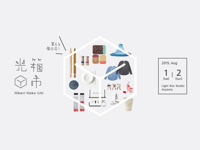 光箱市…買える展示会
