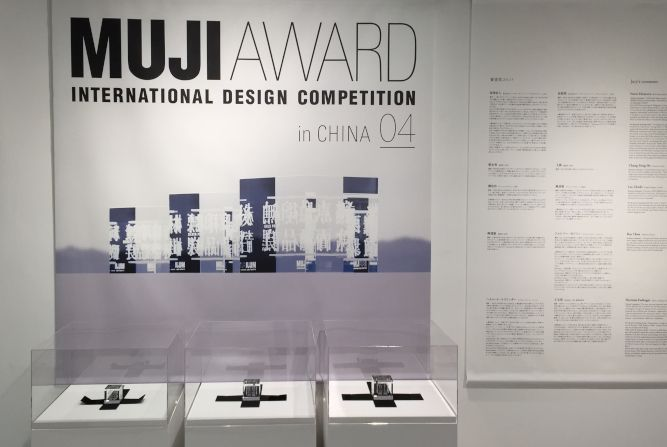 無印良品のデザインコンペ「MUJI AWARD 04」を見てきました