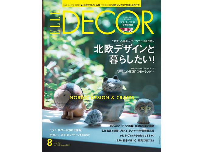 北欧特集の『ELLE DECOR』はリサ・ラーソンのポーチ付き