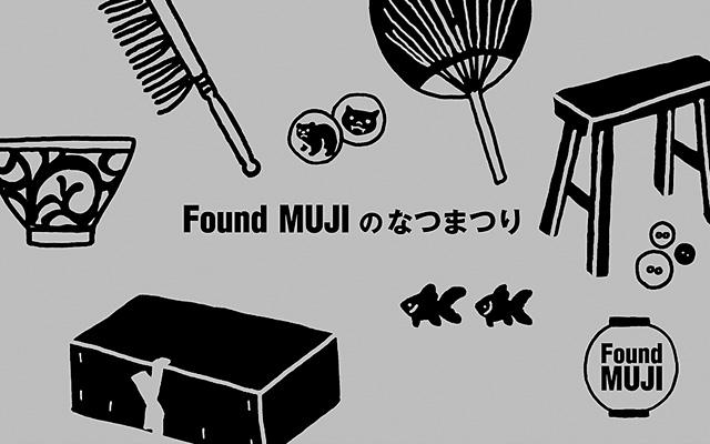 無印良品「Found MUJI」の夏祭り!