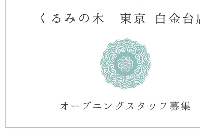 「くるみの木 東京 白金台店」がオープン!
