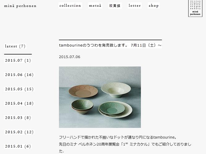 ミナペルホネン「tambourineのうつわ」発売