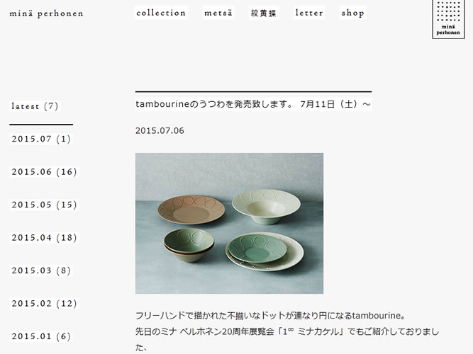 tambourine_utsuwa