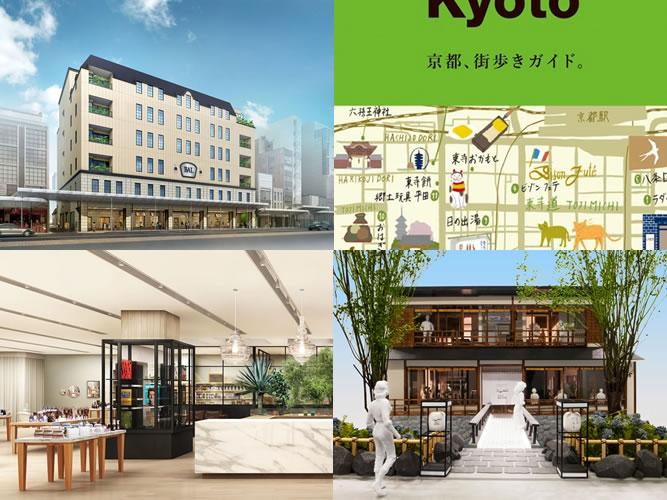 京都、話題たくさん