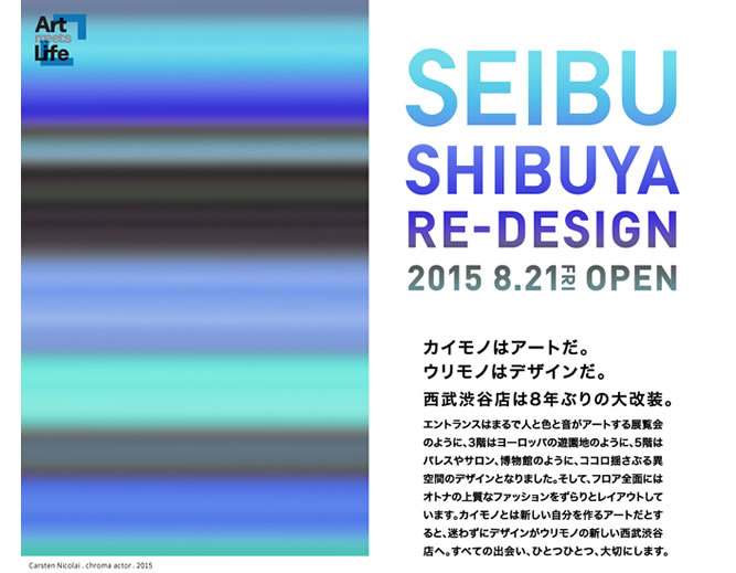 SEIBU SIBUYA RE-DESIGN