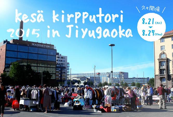 自由が丘でフィンランドスタイルのフリーマーケット「kesa kirpputori」