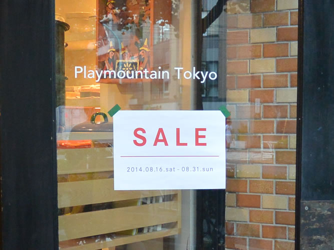 playmountain_sale_1508
