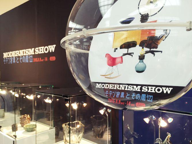 現代を代表するショップ集合!「MODERNISM SHOW」再び