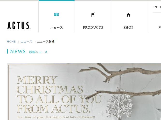 ACTUS(アクタス)のクリスマスプレゼント企画が豪華