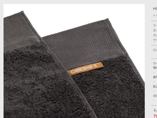 CIBONE HERRINBONE HAND TOWEL