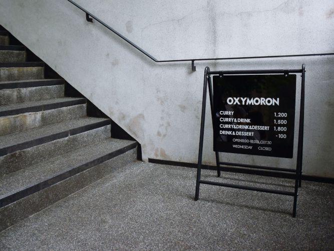 鎌倉・OXYMORON(オクシモロン)に行ってきました