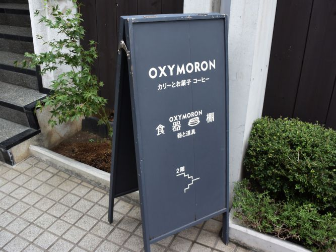 OXYMORON_Kamakura_002