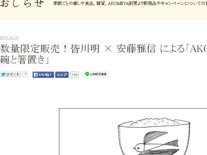 皆川明 × 安藤雅信のAKOMEYA限定品